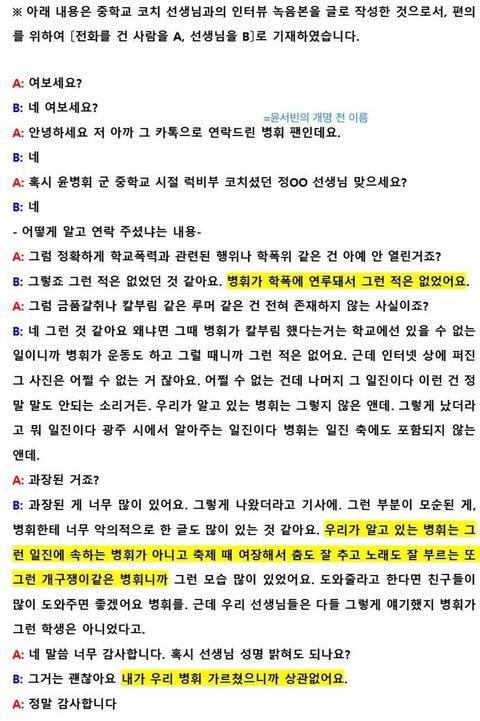 yoon seobin teacher