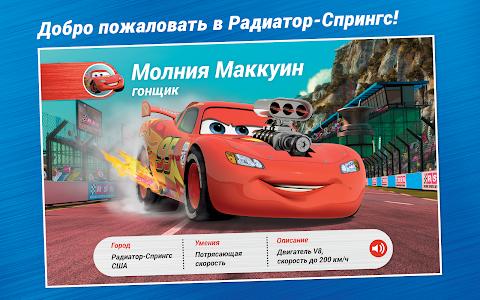 Тачки Disney / Pixar. Журнал screenshot 0