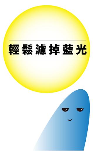 抗藍光省電神器 -藍色光濾波器 降亮度節省電力 保護眼睛除勞