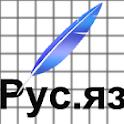 Правила русского языка icon