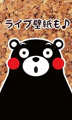 くまモンのメモ帳ウィジェット・完全版のおすすめ画像5