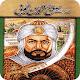 Download Sultan Salahuddin Ayubi History in Urdu For PC Windows and Mac