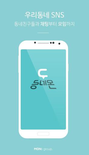 동네몬 - 동네 친구 만들기 SNS 채팅 모임