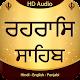 Rehras Sahib Audio Path APK