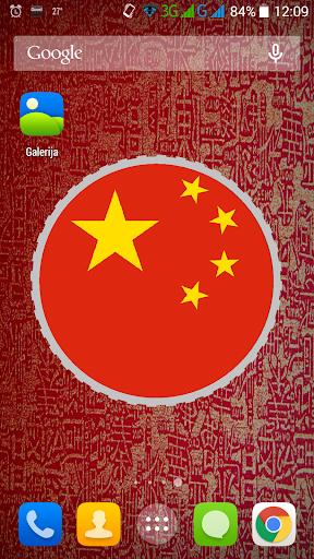 China live wallpaper