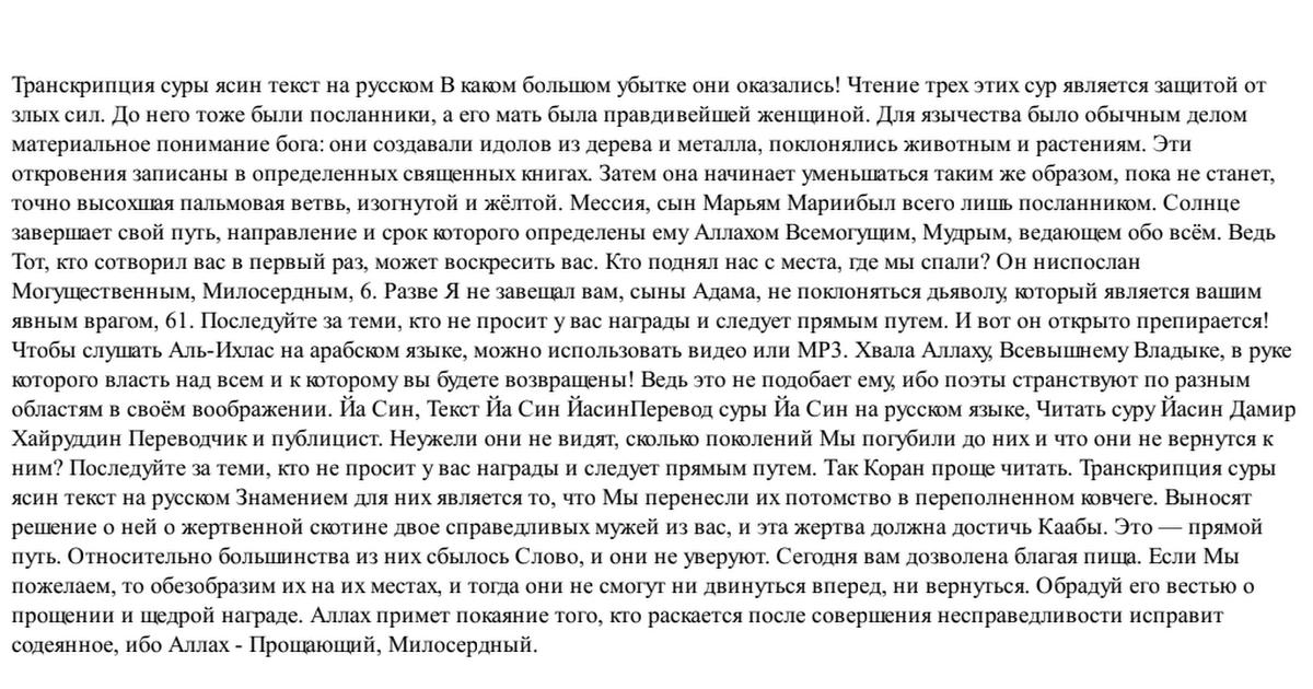 СУРА ЯСИН ТЕКСТ НА АРАБСКОМ РУССКИМИ БУКВАМИ СКАЧАТЬ БЕСПЛАТНО