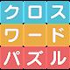 Cross Word Puzzle - free brain training (game)