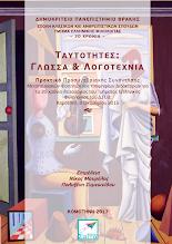 Photo: Ταυτότητες: Γλώσσα και Λογοτεχνία, Πρακτικά Προσυνεδριακής Συνάντησης Μεταπτυχιακών Φοιτητών και Υποψηφίων Διδακτόρων για τα 20 χρόνια λειτουργίας του Τμήματος Ελληνικής Φιλολογίας του Δ.Π.Θ., Συλλογικό έργο, Εκδόσεις Σαΐτα, Ιούνιος 2017, ISBN: 978-618-5147-53-2, Κατεβάστε το δωρεάν από τη διεύθυνση: www.saitapublications.gr/2017/06/ebook.174.html