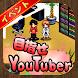 目指せYouTuber -人気ユーチューバー無料育成ゲーム-