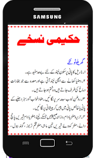 Hakeemi Nuskhe in Urdu - Hikmat Books in Urdu - náhled