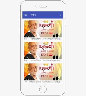 Gujarati bhajan santvani - náhled
