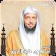 محاضرات - سعد بن عتيق العتيق (app)