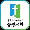 동광교회 APK