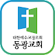 Download 동광교회 For PC Windows and Mac