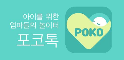 포코톡 – 임신,출산,육아를 위한 엄마들의 놀이터 App (APK) scaricare gratis per Android/PC/Windows screenshot