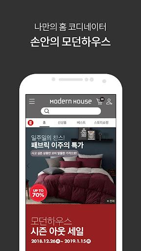 모던하우스 - 인테리어,가구,리빙,데코,버터,혼수 screenshot