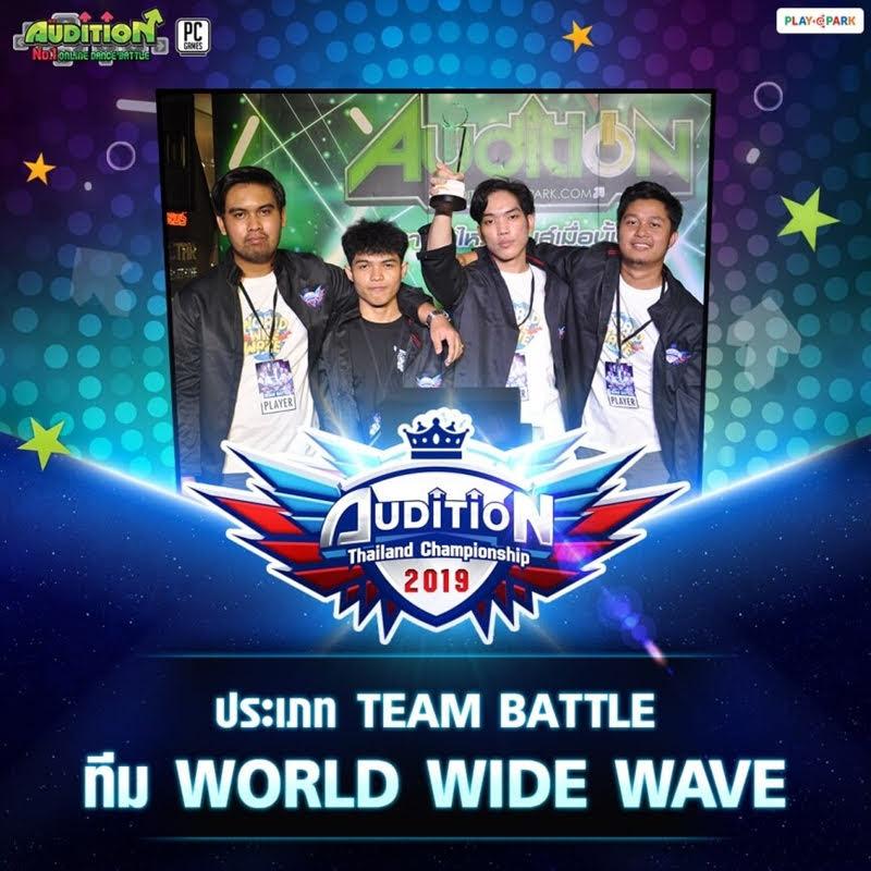 AUDITION Thailand Championship 2019