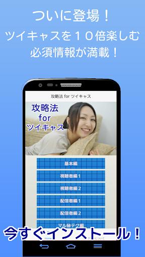 免費下載娛樂APP|攻略法 for ツイキャス 動画の配信/生放送を10倍楽しむ app開箱文|APP開箱王