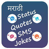Marathi Status ,Marathi Jokes , Quotes , SMS