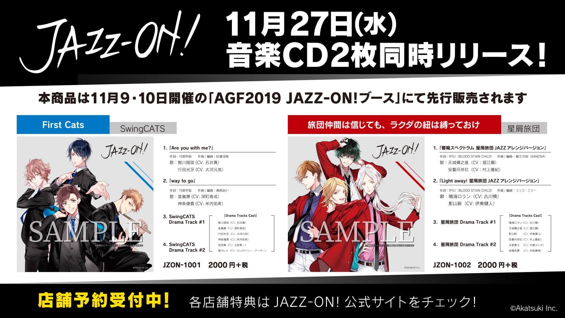 2枚の音楽CDを11月27日に同時リリース
