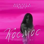 Космос (Reznikov & Denis First Remix)