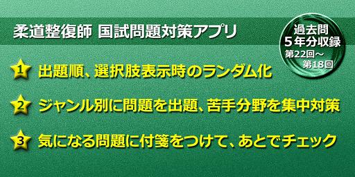 必勝カコもん柔整 柔道整復師国家試験過去問5年分○×問題付