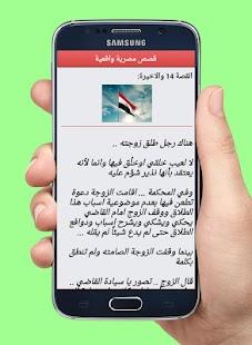 قصص مصرية واقعية 2017 - náhled