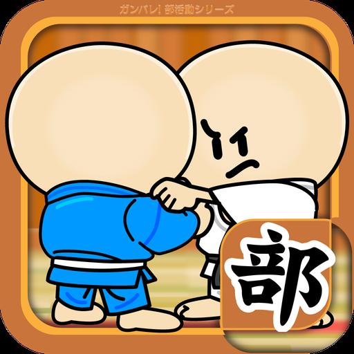 ガンバレ!柔道部 - 無料の簡単ミニゲーム!