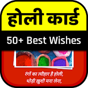 होली कार्ड 2019 - Holi Wishes and Greetings
