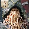 캐리비안의 해적: 전쟁의 물결 대표 아이콘 :: 게볼루션
