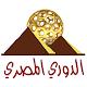 اخبار الكره المصريه( الدوري المصري) for PC-Windows 7,8,10 and Mac