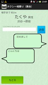 タクシー相乗り(乗合) screenshot 2