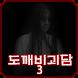 도깨비괴담3 -제일하우스- [쯔꾸르]