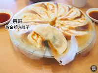 京軒黃金燒き餃子