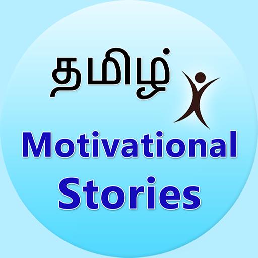 Tamil Motivational Story Pdf
