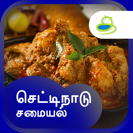 Chettinad Recipes Samayal in Tamil Veg & Non Veg - Apps on Google Play