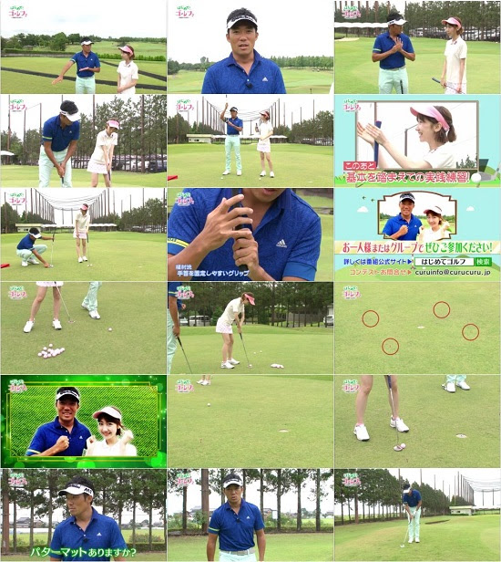 (TV-Variety)(720p) 柏木由紀 – はじめて!ゴルフ~目指せ120切り~ Season2 ep01 170905