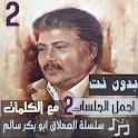 بالكلمات سلسلة جميع جلسات ابو بكر سالم بدون نت icon