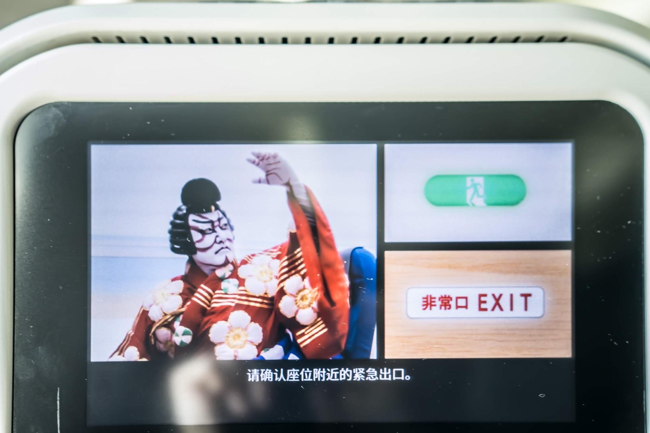 ANA kabuki video3
