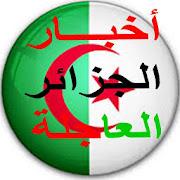 هنا أخبار الجزائر العاجلة algérie news