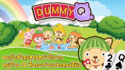 Dummy Q ไพ่ ดัมมี่ คิว