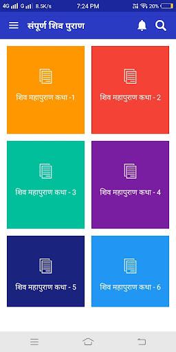 संपूर्ण शिव पुराण - Sampurna Shiv Puran in Hindi 4.0 screenshots 2