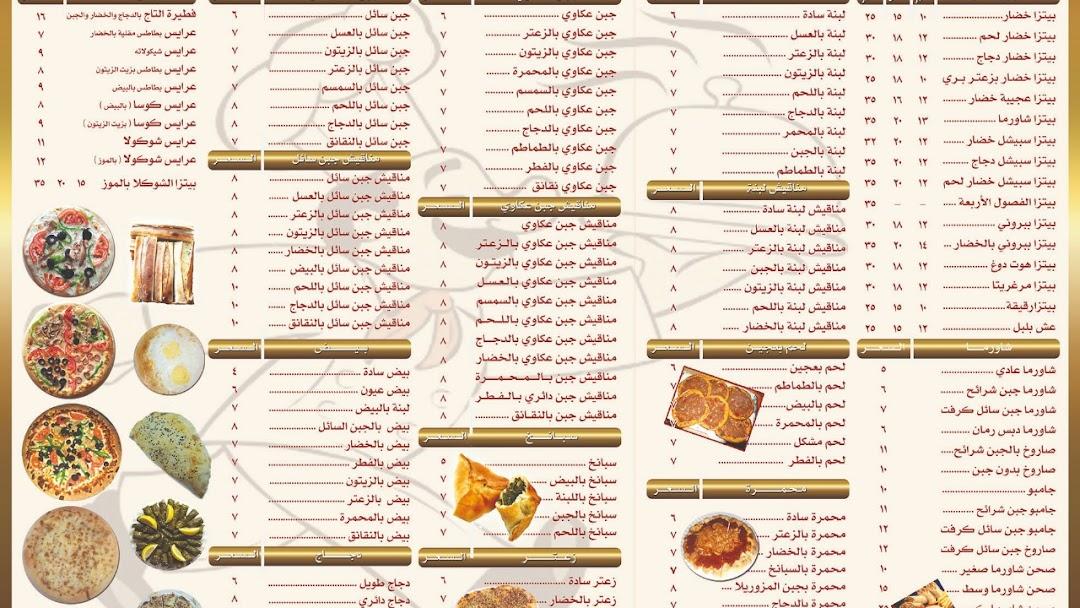 تاج الفطيرة الدمشقية مطعم في الرياض