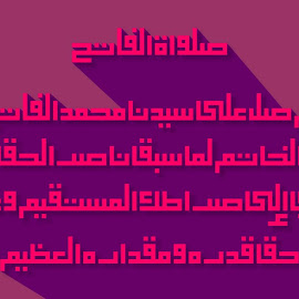 sholawat al-Fatih by MOH BADRUTTAMAM SYAH - Typography Words