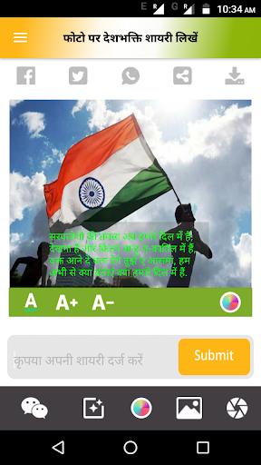 u0926u0947u0936u092du0915u094du0924u093f u0936u093eu092fu0930u0940 Photo Par Desh Bhakti Shayari Likhe 6.0 screenshots 6