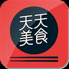 天天美食-천천미식 icon