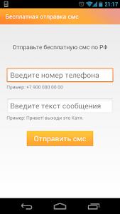 Отправка смс бесплатно screenshot 1