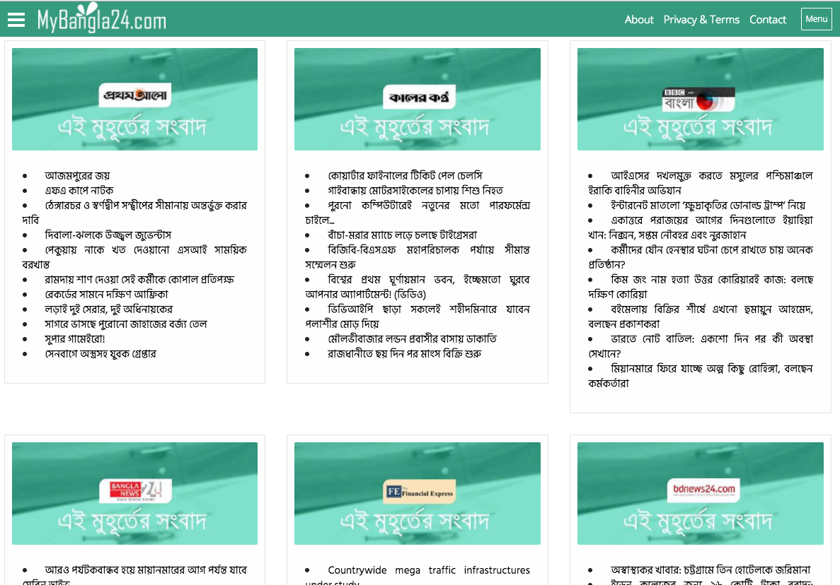 Bangla Newspapers - MyBangla24- screenshot