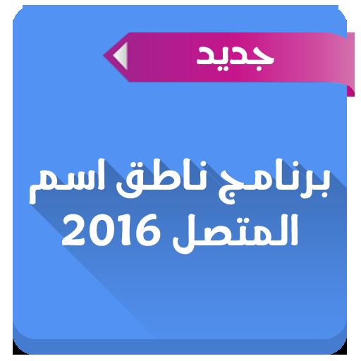 برنامج ناطق اسم المتصل 2016