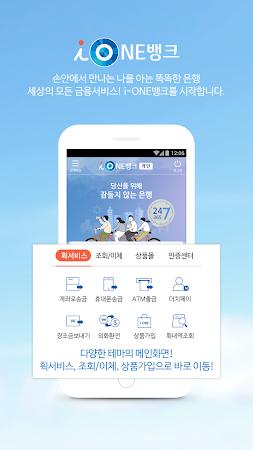 i-ONE뱅크 by IBK기업은행 1.3.7 screenshot 878350